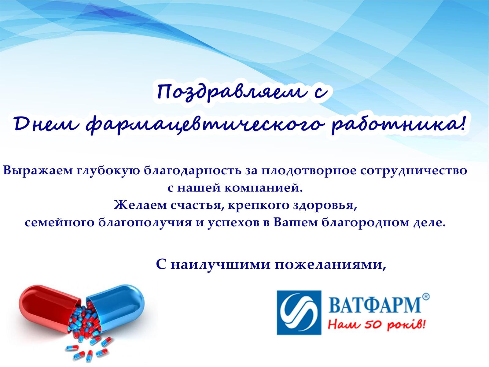 Поздравления фармацевту с днем рождения - Поздравок 79